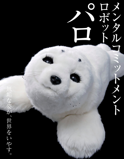 8. メンタルコミットメントロボット・パロ