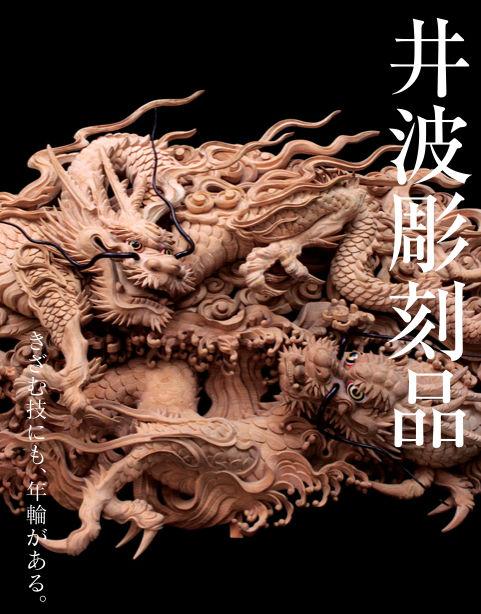 10. 井波彫刻品