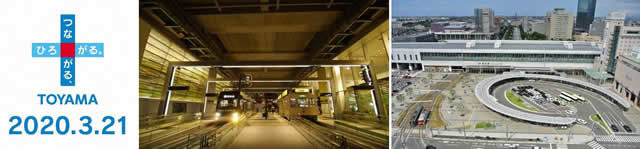 富山 駅 南北 接続